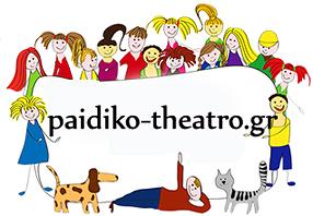 paidiko_logo_arxiko_