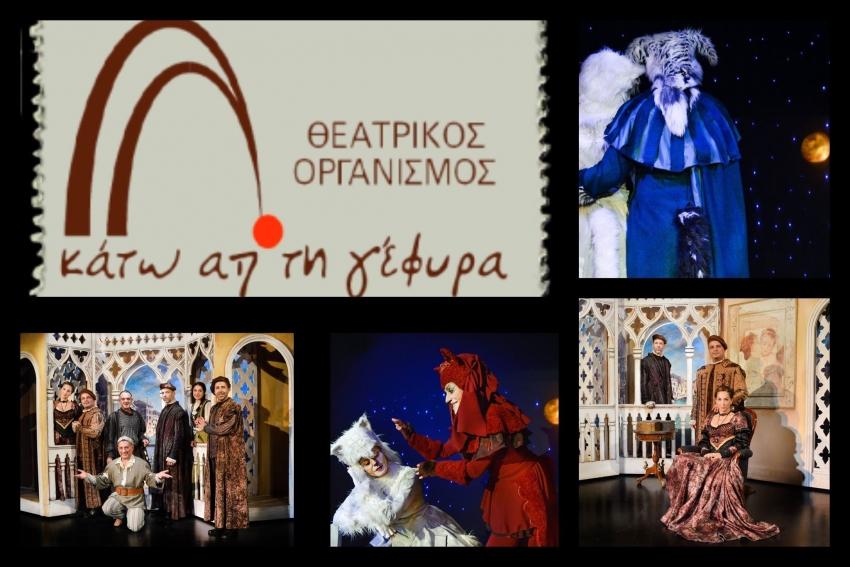 Μια Κυριακή στο Θέατρο Κάτω απ' τη Γέφυρα του Kώστα Ζήση | all4fun.gr