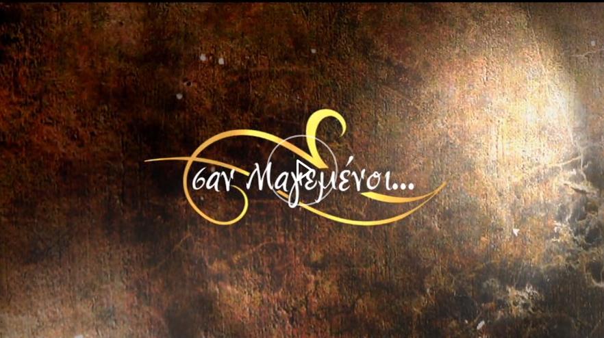 Εκπομπή ¨Σαν μαγεμένοι¨ ΕΡΤ 2 - Παρουσίαση της παράστασης «Έντα Γκάμπλερ», του Χένρικ Ίψεν»