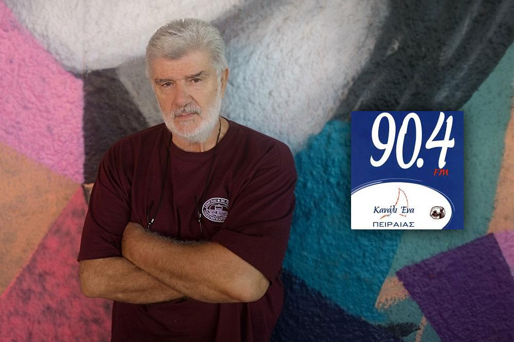 Ο Νίκος Δαφνής στο Κανάλι Ένα (90,4 FM), στην εκπομπή των Γιάννη Κλάδη και Νίκου Σηφάκη «Αντίσταση κατά της αρχής».