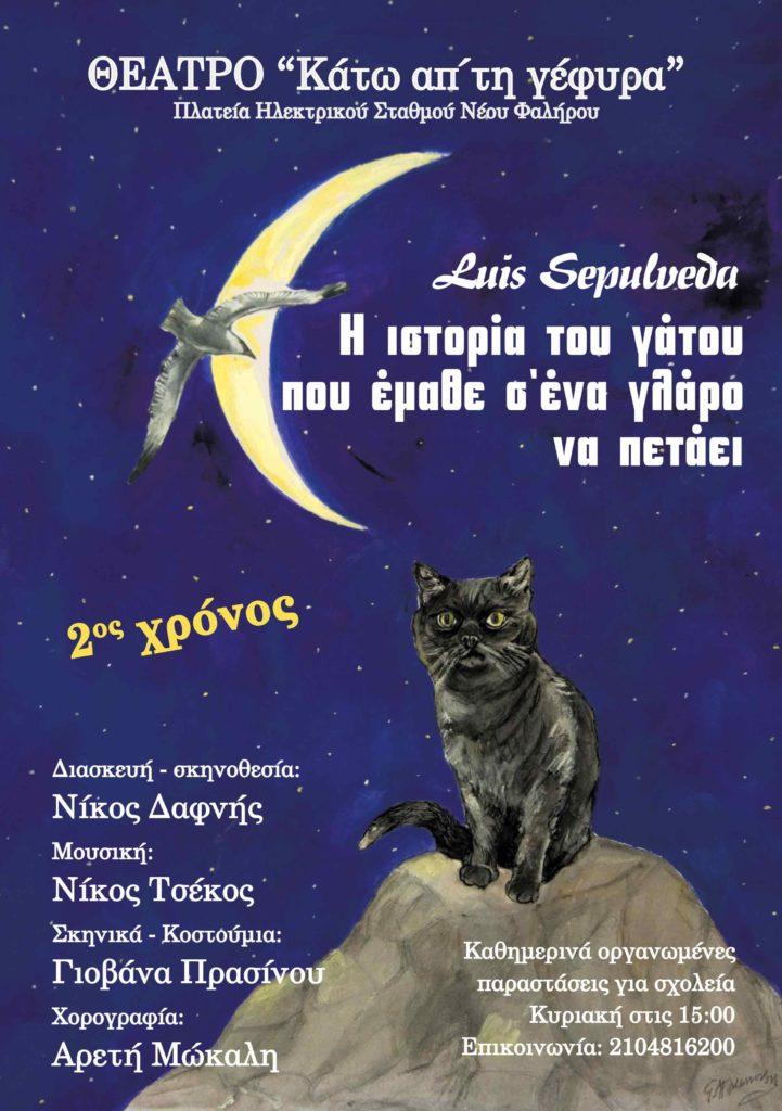 gatos--web
