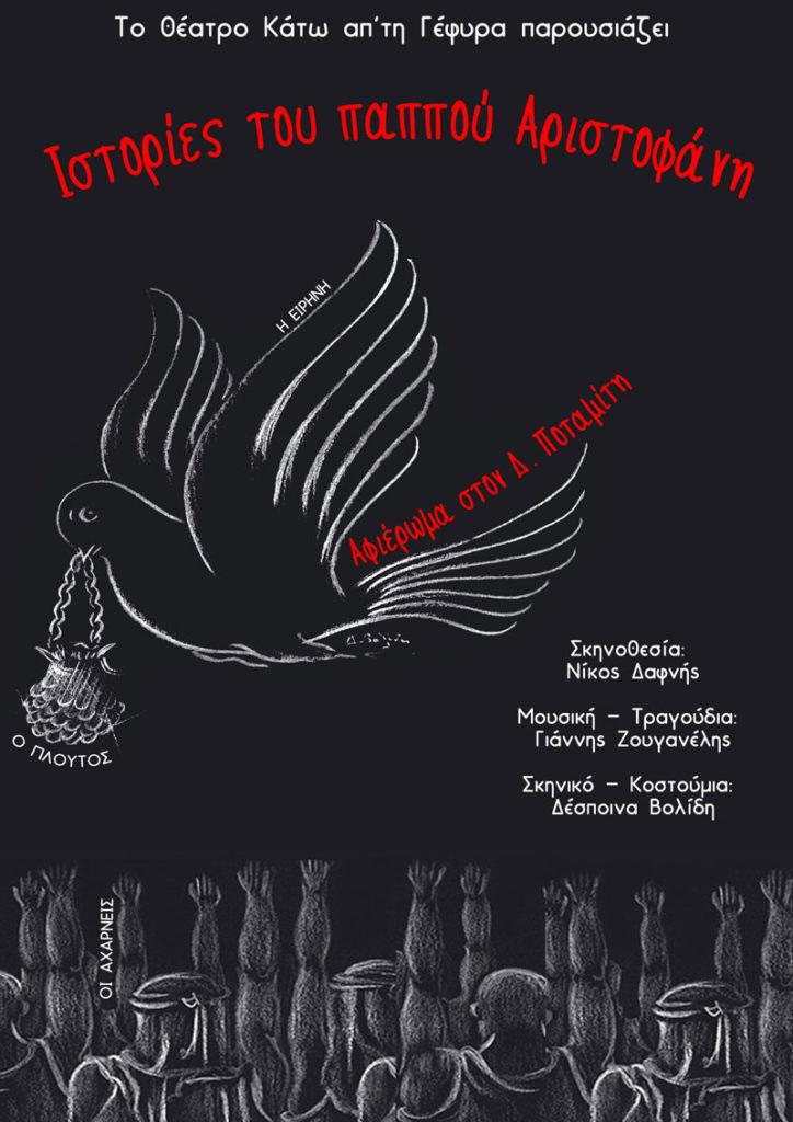 istories-pappou-aristofani-poster-724x1024222